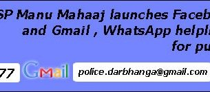 Darbhanga Police now on social media whatsapp and facebook