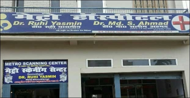 First Private test Tube Baby Center opens in Darbhanga