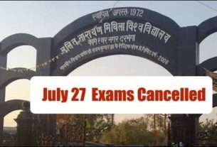 Degree Part 2 , MCA and BLIS exams of July 27 in LN Mithila Univesity have been cancelled