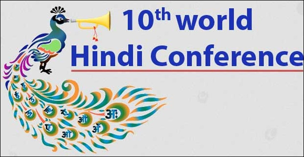LNMU Scholars will join the 10th Hindi Conference in Bhopal from Tomorrow
