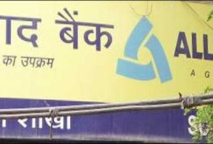 Allahabad Bank in GM Road of Darbhanga