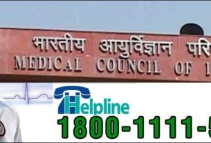 doctore complaint MCI's toll free Helpline number