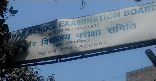 Bihar Board's class 10th topper of Darbhanga