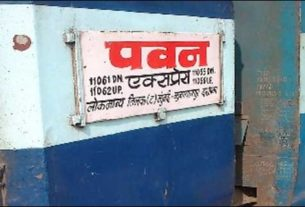 Pawan Express has been cancelled for 6th July 2015