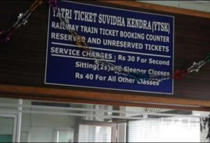 Yatri Ticket Seva Kendra will be opened in Darbhanga and other stations